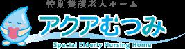 特別養護老人ホーム アクアむつみ