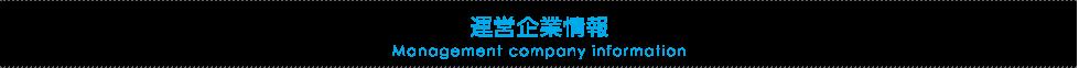 運営企業情報 Management company information