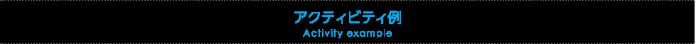 アクティビティ例 Activity example