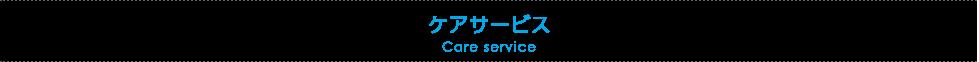 ケアサービス Care service