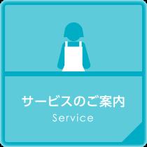 サービスのご案内 Service