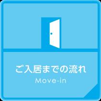 ご入居までの流れ Move-in