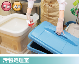 汚物処理室